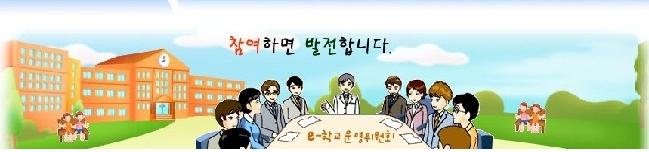 학교운영위원회